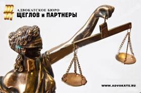 юридическая адвокатская консультация